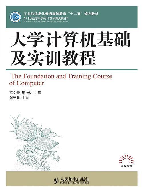 """大学计算机基础及实训教程(工业和信息化普通高等教育""""十二五""""规划教材)"""