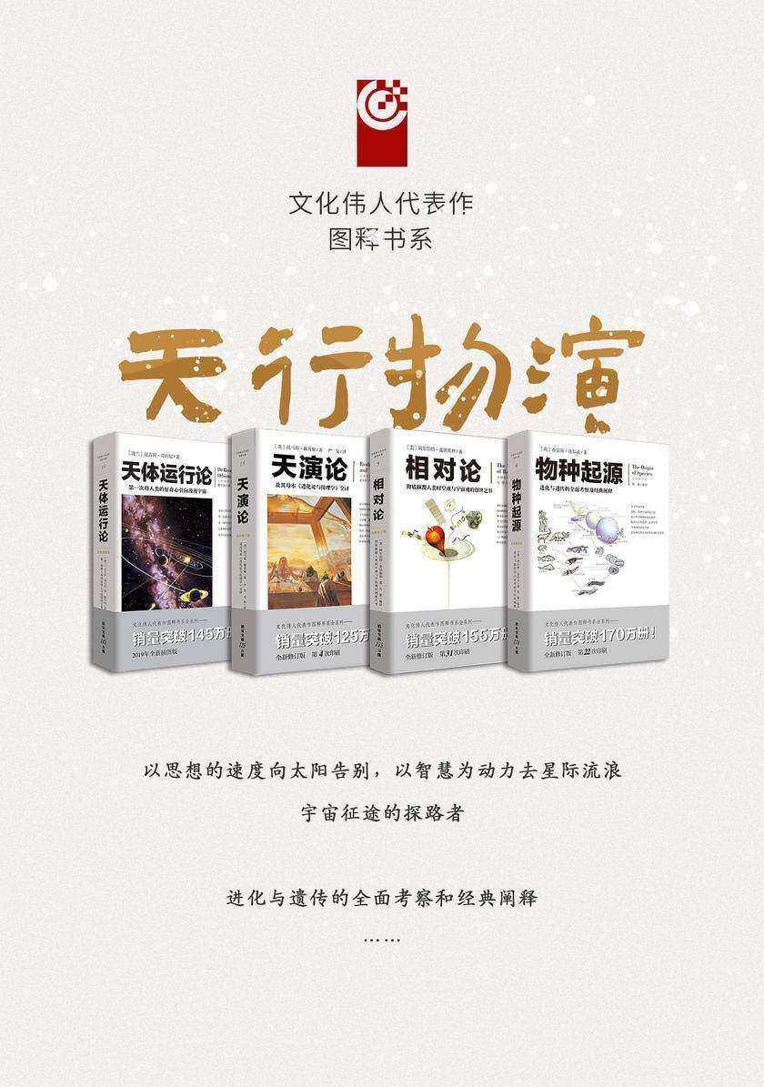 文化伟人代表作图释书系:天行物演系列(套装4册)