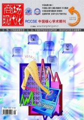 商场现代化 旬刊 2012年05期(电子杂志)(仅适用PC阅读)