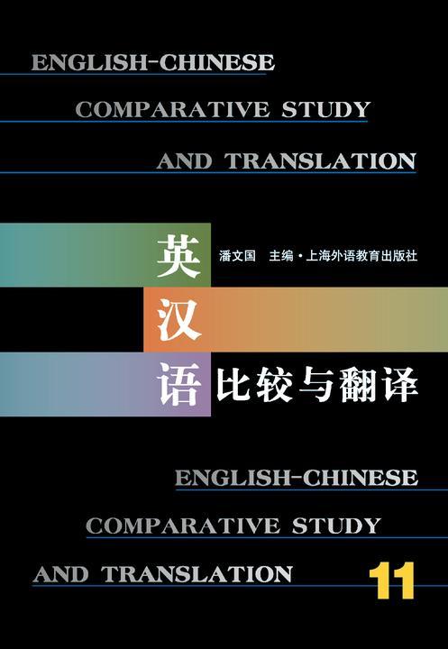 英汉语比较与翻译(11)