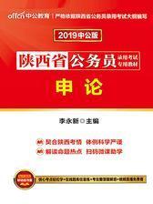 中公2019陕西省公务员录用考试专用教材申论