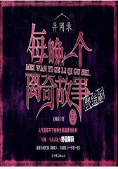 每晚一个离奇故事4:终结版,被誉为现代版《聊斋》、中国版《一千零一夜》(试读本)