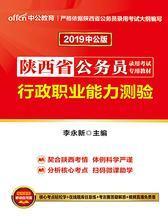 中公2019陕西省公务员录用考试专用教材行政职业能力测验