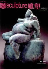 雕塑 双月刊 2012年01期(电子杂志)(仅适用PC阅读)