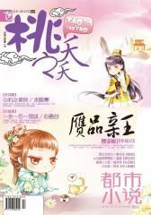 桃之夭夭A-2011-03期(电子杂志)