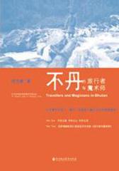 不丹的旅行者与魔术师(试读本)