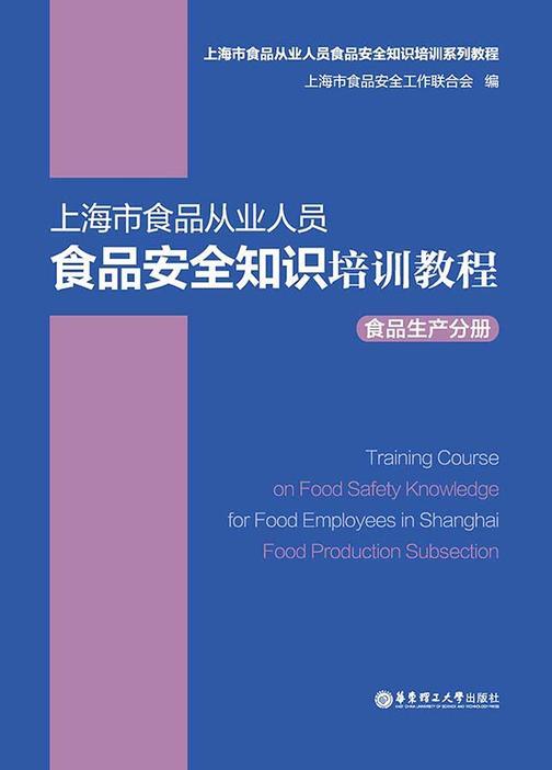 上海市食品从业人员食品安全知识培训教程食品生产分册
