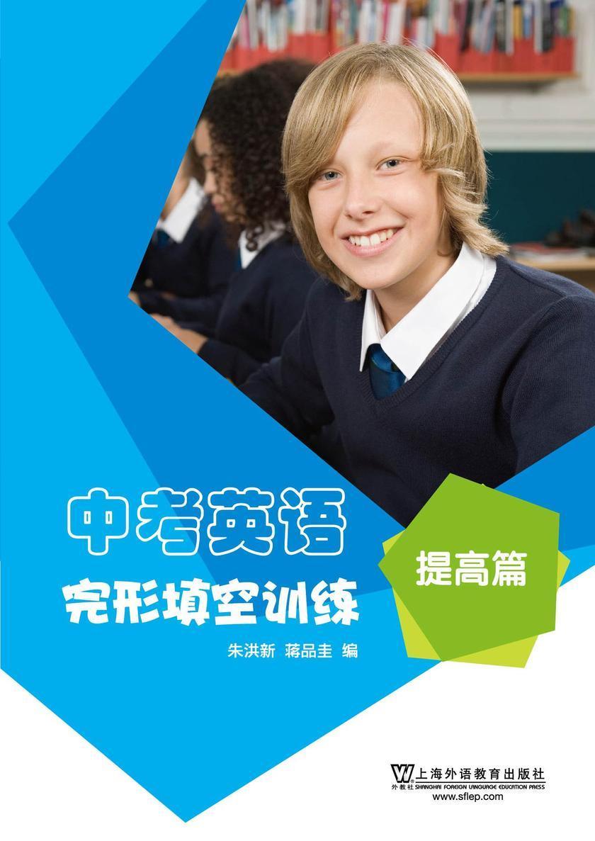 中考英语完形填空训练 提高篇