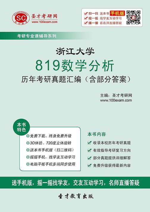 浙江大学819数学分析历年考研真题汇编(含部分答案)
