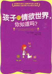 大夏书系·孩子的情欲世界,你知道吗?(试读本)