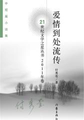 爱情到处流传——21世纪文学之星丛书2011年卷(试读本)