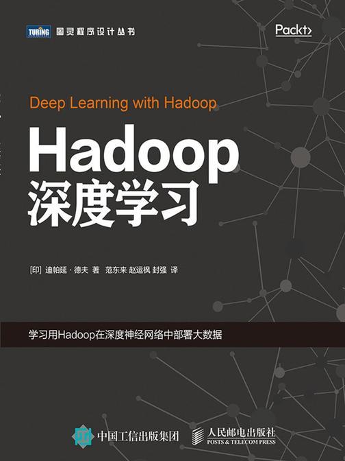 Hadoop深度学习