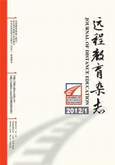 远程教育杂志 双月刊 2012年01期(电子杂志)(仅适用PC阅读)
