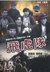 飞虎队 粤语版(影视)