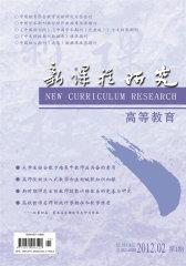 新课程研究·高等教育 双月刊 2012年01期(电子杂志)(仅适用PC阅读)