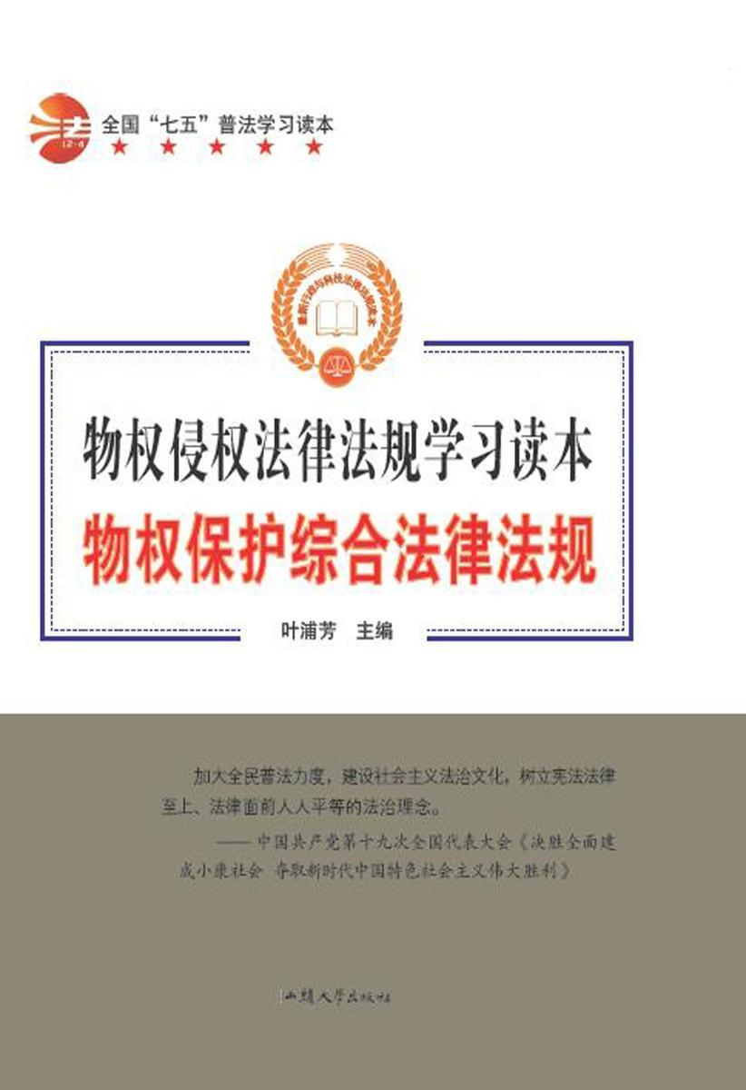物权保护综合法律法规