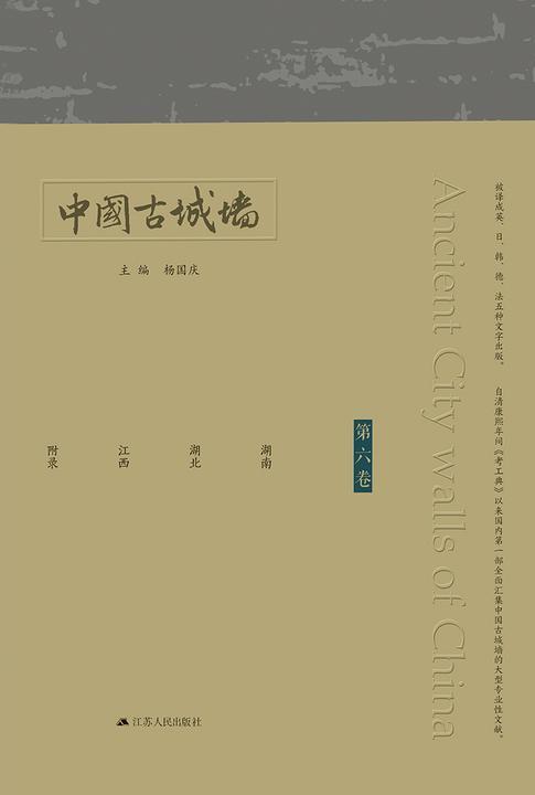 中国古城墙(第六卷)