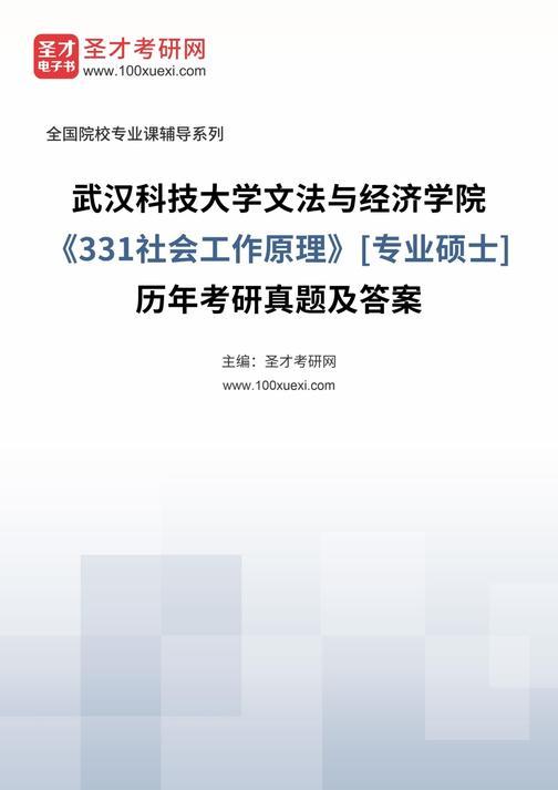 武汉科技大学文法与经济学院《331社会工作原理》[专业硕士]历年考研真题及答案