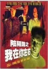 阴阳路2我在你左右 粤语版(影视)