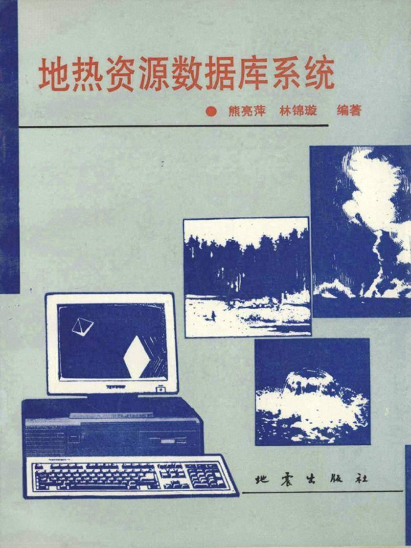 地热资源数据库系统(仅适用PC阅读)
