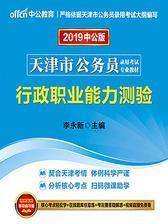 中公2019天津市公务员录用考试专业教材行政职业能力测验