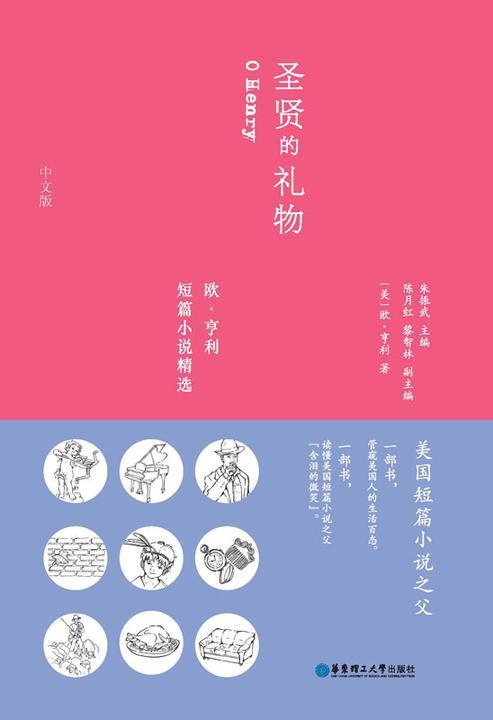 圣贤的礼物——欧·亨利短篇小说精选(中文版)