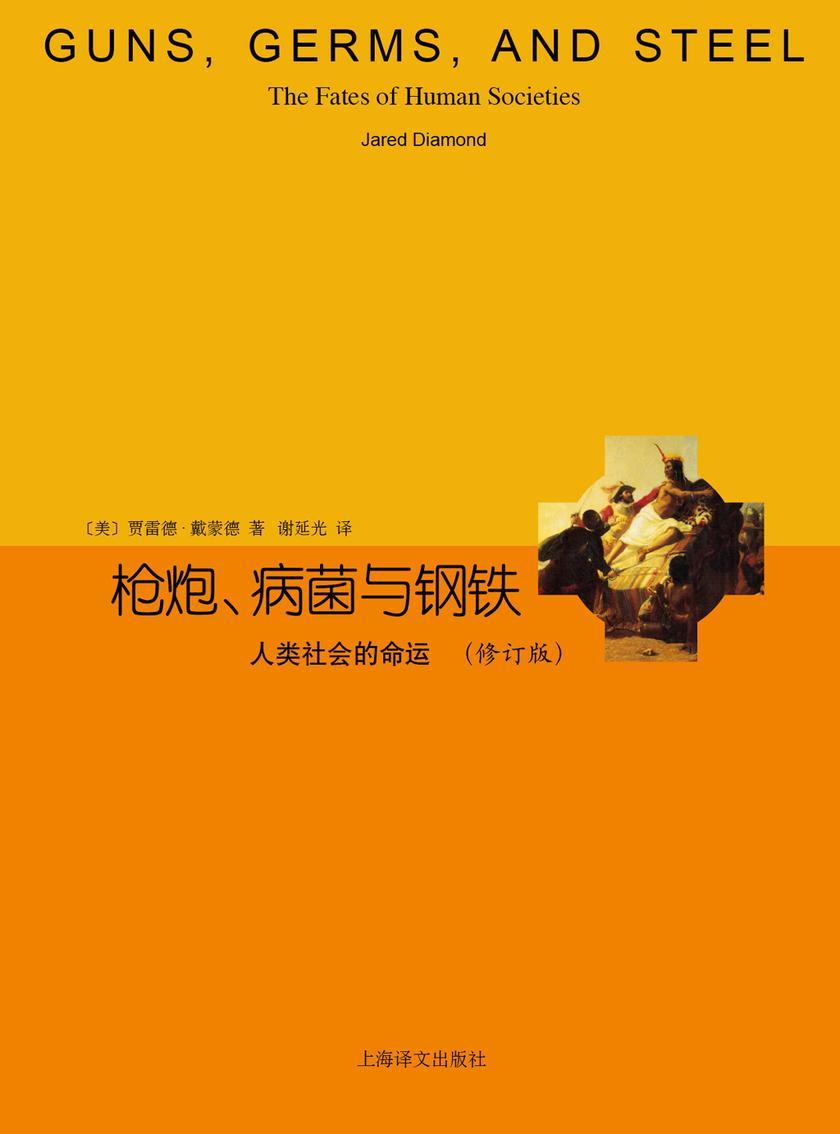 枪炮、病菌与钢铁【精装】