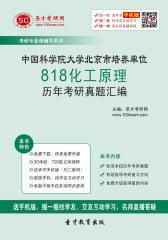 中国科学院大学北京市培养单位818化工原理历年考研真题汇编