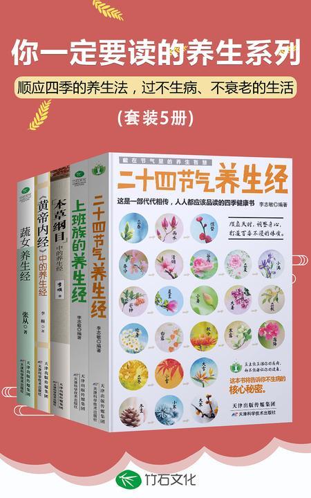 你一定要读的养生系列(全5册):顺应四季的养生法,过不生病、不衰老的生活