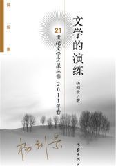 文学的演练——21世纪文学之星丛书2011年卷(试读本)