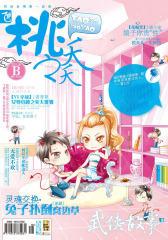 桃之夭夭B-2011-09期(电子杂志)