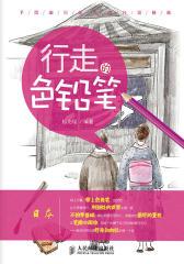 行走的色铅笔 手绘旅行达人的日常修炼(日本)