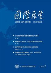 国际展望 双月刊 2012年01期(电子杂志)(仅适用PC阅读)