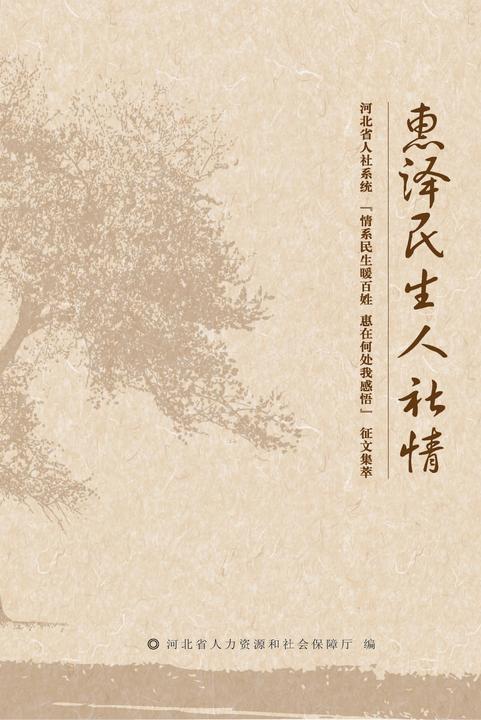 惠泽民生人社情