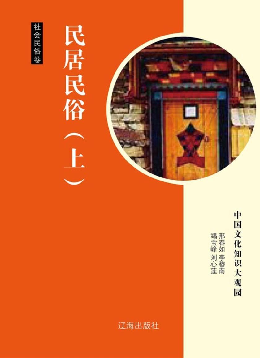 民居民俗(上)