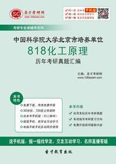 中国科学院大学北京市培养单位818化工原理考研真题汇编