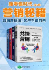 新零售时代营销秘籍(全4册):营销新玩法,客户不请自来