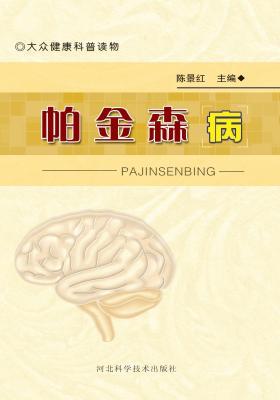 帕金森病(仅适用PC阅读)