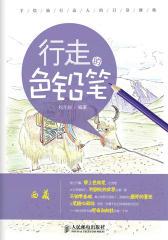 行走的色铅笔 手绘旅行达人的日常修炼(西藏)