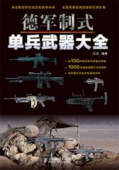 德军制式单兵武器大全(试读本)