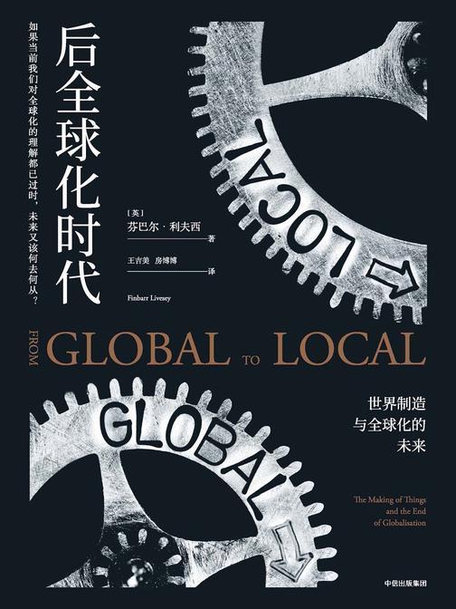 后全球化时代:世界制造与全球化的未来