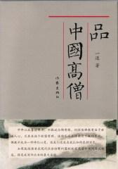 品中国高僧(试读本)