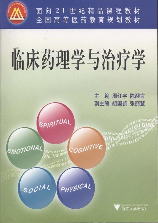 临床药理学与治疗学(仅适用PC阅读)