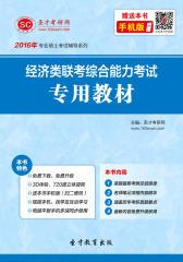 2017年经济类联考综合能力考试专用教材