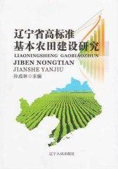 辽宁省高标准基本农田建设研究