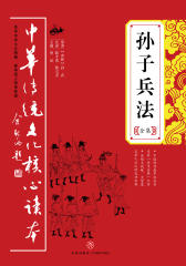 孙子兵法全集——中华传统文化核心读本