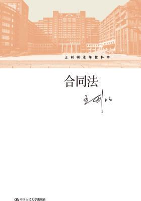 合同法(王利明法学教科书)