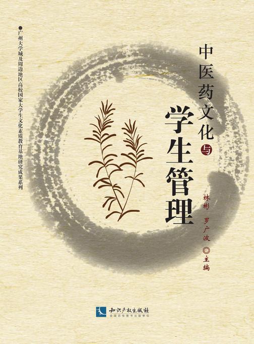 中医药文化与学生管理