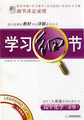 学习细节:课标化学必修1(人教版)(试读本)
