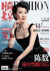时尚北京 月刊 2012年03期(电子杂志)(仅适用PC阅读)